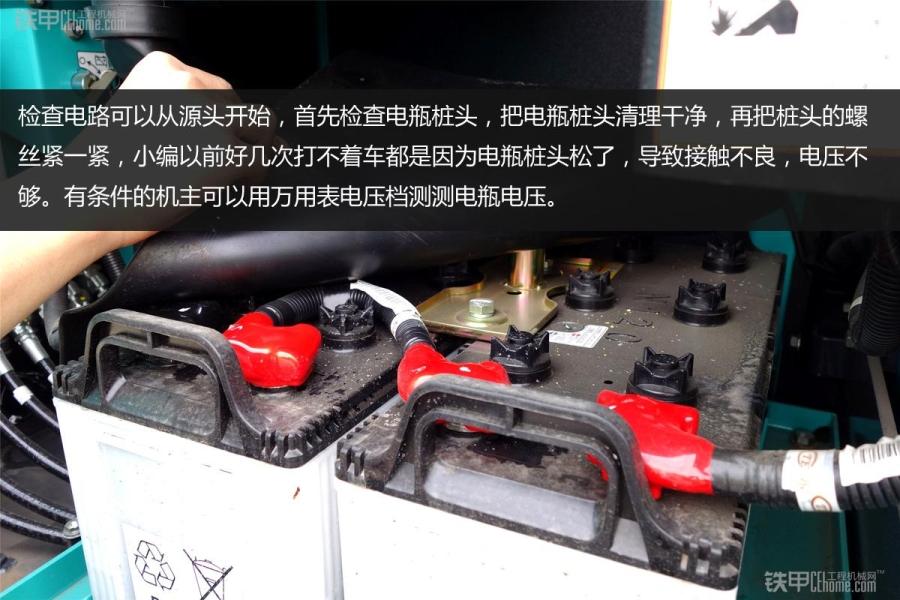 挖掘机电瓶桩头怎么接线
