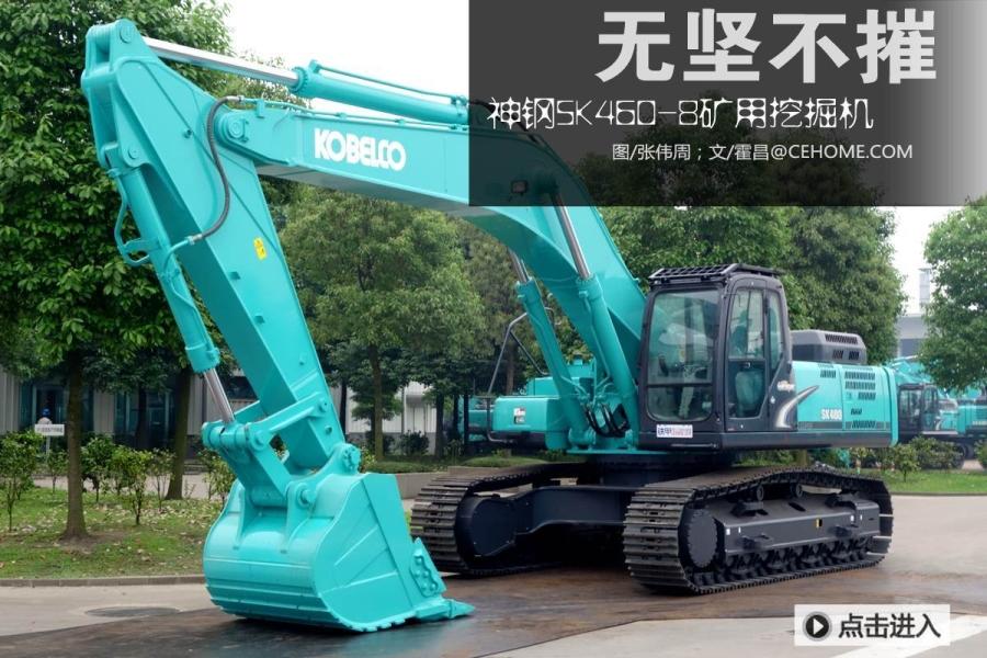 神钢sk460-8挖掘机保险盒. 神钢sk460-8挖掘机应急开关.