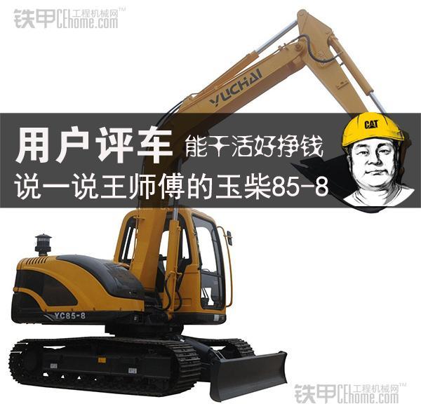 玉柴yc85-8挖掘机资讯-玉柴挖掘机yc85-8资讯