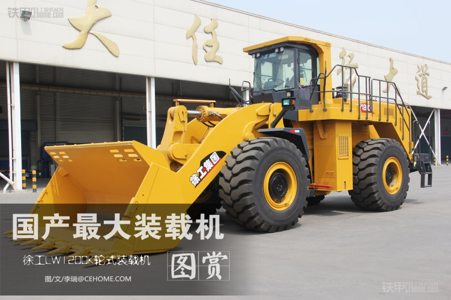 国产最大装载机 徐工LW1200K装载机详解图赏