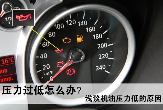 发动机温度过高导致机油老化变质引起的机油压力过低图片