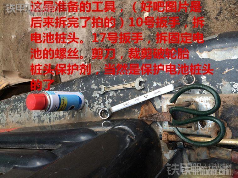 【精华展】明宇12双缸车自己动手更换蓄电池(图2)