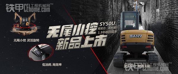 """三一新品SY50U不按""""套路""""的无尾挖机 _亚搏体育APP网站"""
