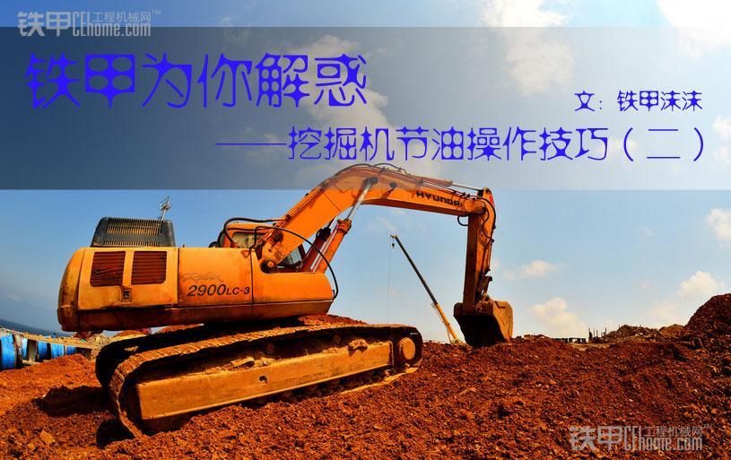 铁甲为你解惑 挖掘机节油操作技巧(二)(图1)