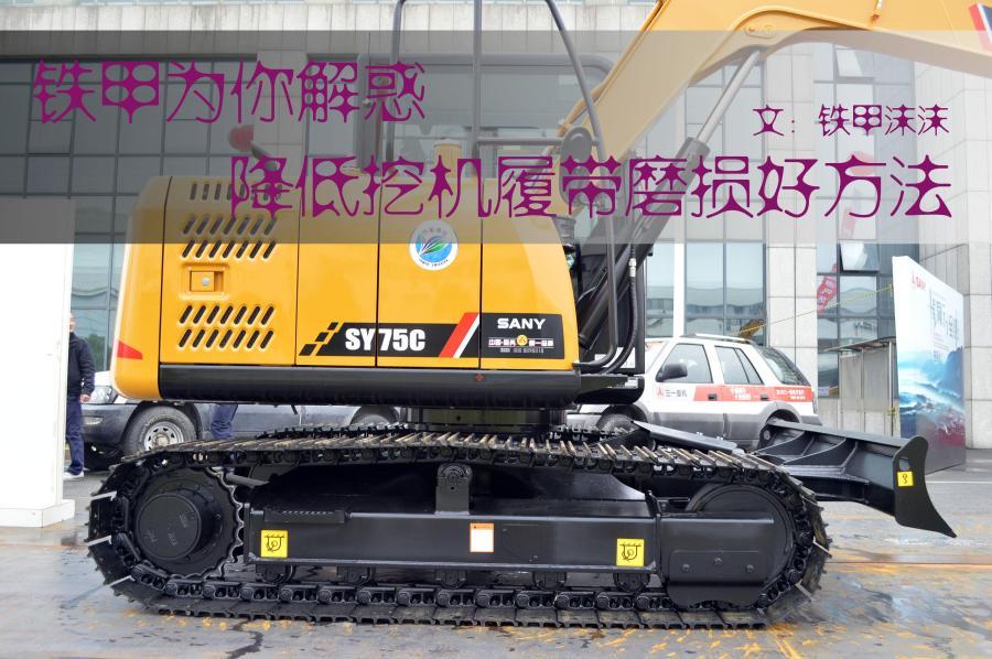 铁甲为你解惑 降低挖机履带磨损好方法(图1)