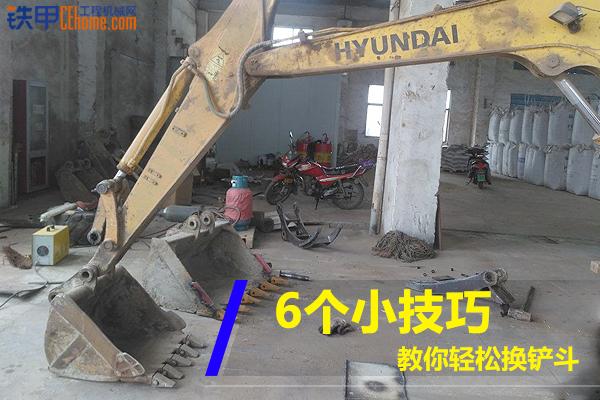 6个小技巧,轻松更换挖掘机铲斗!(图1)