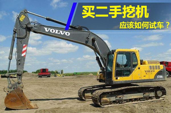 想买一辆二手挖掘机,我应该如何试车呢 ?(图1)