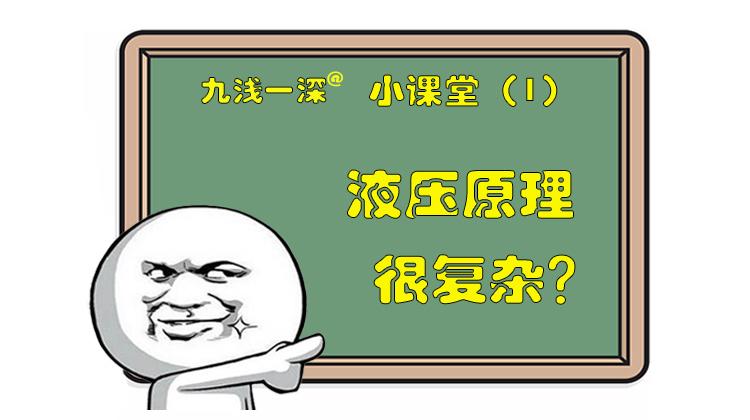 九浅一深(1):液压原理很复杂吗?(图1)