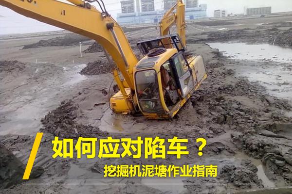 挖掘机10大高难度技术(3)——水塘烂泥作业(图1)