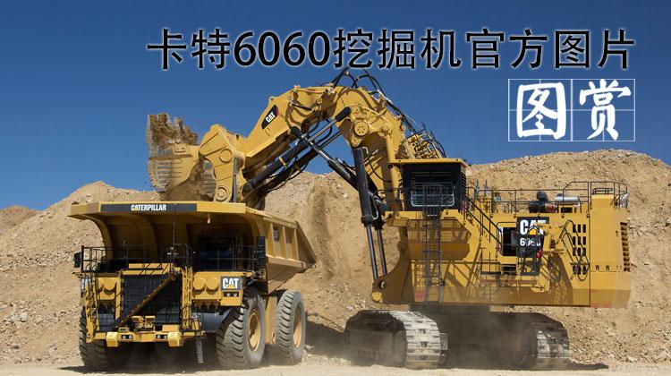 卡特6060挖掘机官方图片