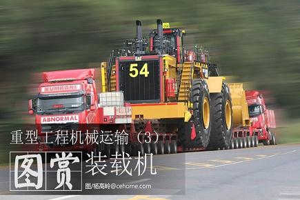 重型工程机械运输(3)装载机篇图赏