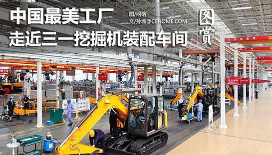 中国最美工厂 走近三一梦之城娱乐装配车间