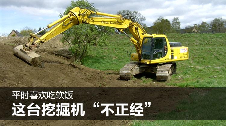 """这台挖掘机""""不正经"""",平时喜欢吃软饭"""