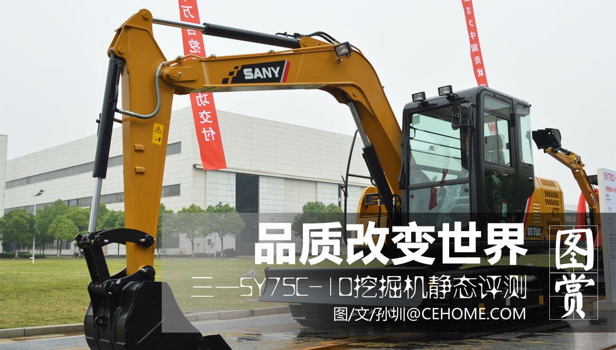 品质改变世界 三一SY75C-10挖掘机图赏