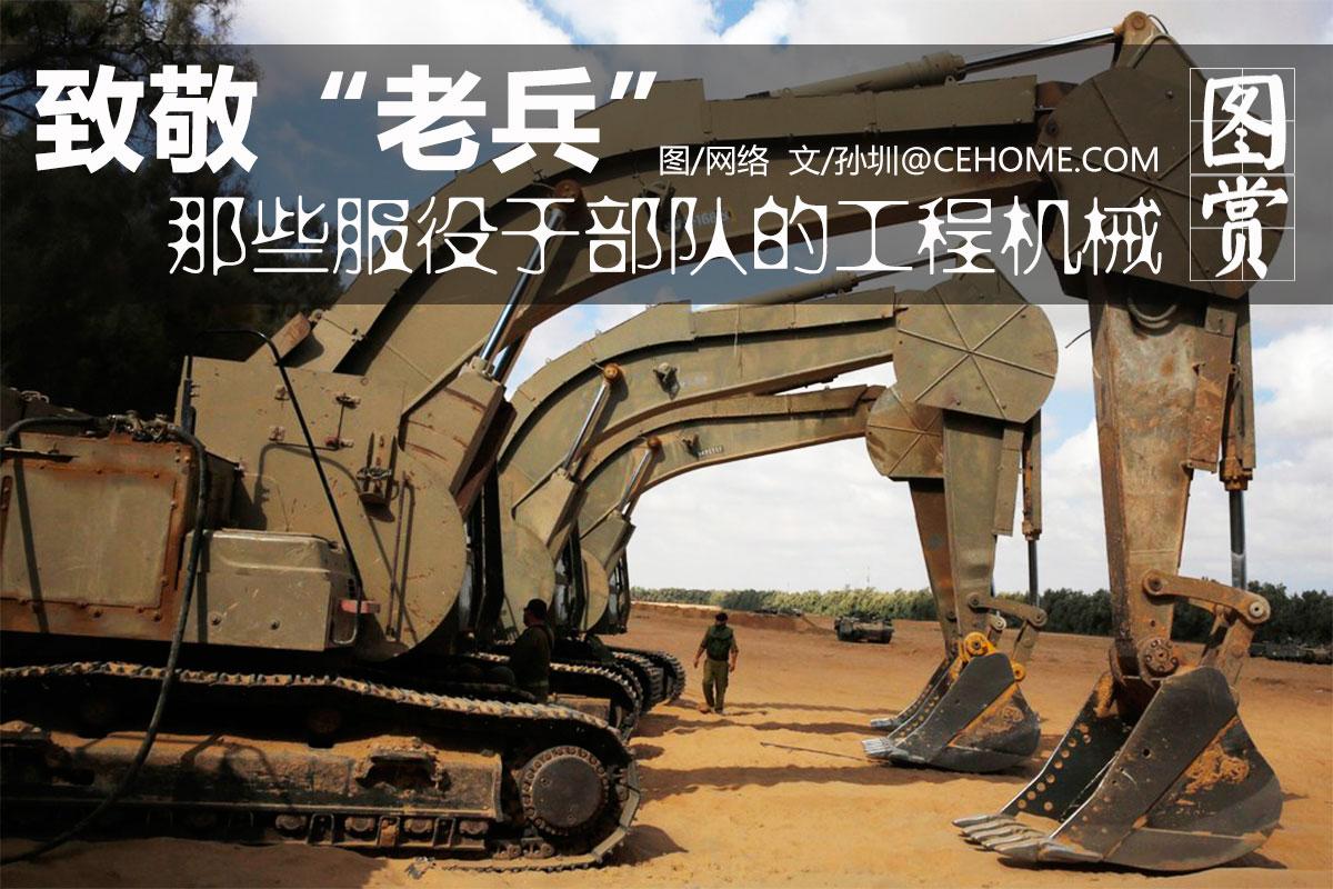 """致敬""""老兵"""" 那些服役于部队的工程机械"""