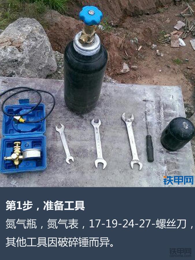 打炮更猛更持久 如何给破碎锤加氮气?(图2)