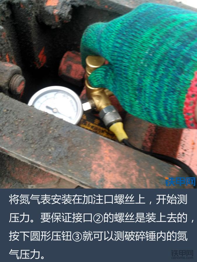 打炮更猛更持久 如何给破碎锤加氮气?(图5)