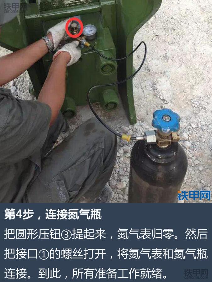 打炮更猛更持久 如何给破碎锤加氮气?(图6)