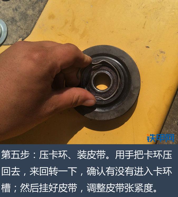 5步加注黄油,挖机空调涨紧轮保养就这么简单!(图5)
