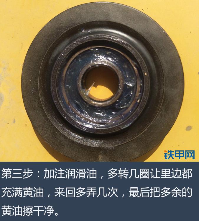 5步加注黄油,挖机空调涨紧轮保养就这么简单!(图3)