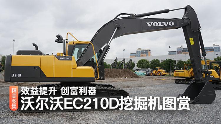 沃尔沃EC210D挖掘机图赏