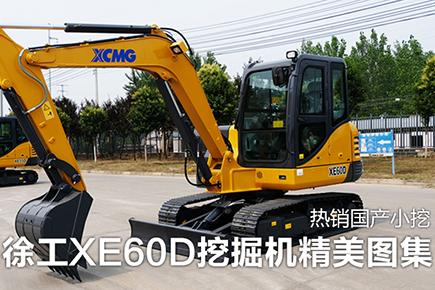 热销国产小挖 徐工XE60D梦之城娱乐精美图集