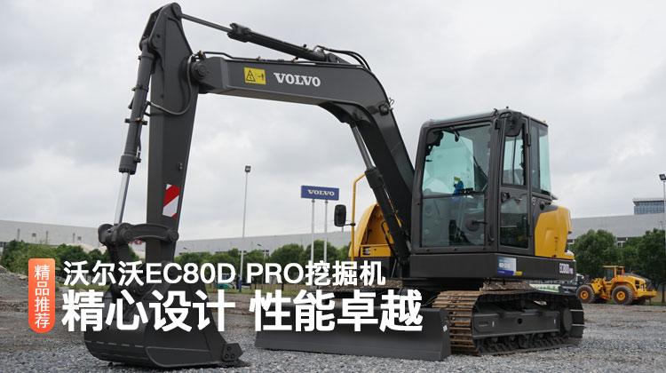 沃尔沃EC80D PRO挖掘机图赏